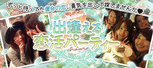 【新宿の恋活パーティー】街コンの王様主催 2017年2月24日