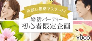 【京都駅周辺の婚活パーティー・お見合いパーティー】ユーコ主催 2017年2月26日