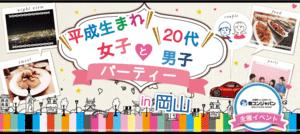 【岡山駅周辺の恋活パーティー】街コンジャパン主催 2017年2月5日