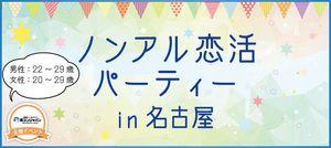 【名古屋市内その他の恋活パーティー】街コンジャパン主催 2017年1月28日