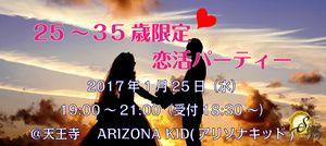 【天王寺の恋活パーティー】SHIAN'S PARTY主催 2017年1月25日