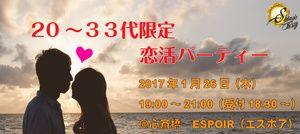 【心斎橋の恋活パーティー】SHIAN'S PARTY主催 2017年1月26日