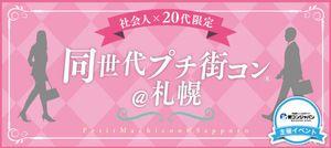 【札幌市内その他のプチ街コン】街コンジャパン主催 2017年2月1日