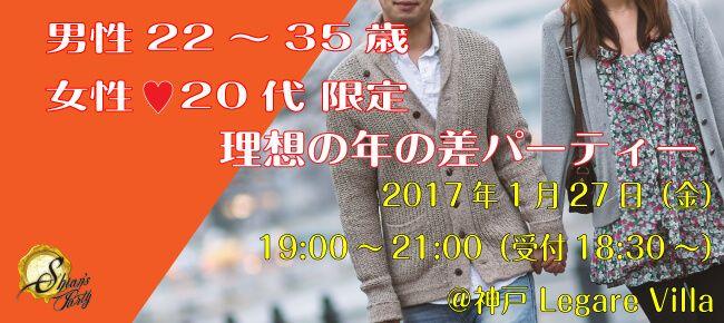 【三宮・元町の恋活パーティー】SHIAN'S PARTY主催 2017年1月27日