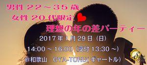 【和歌山の恋活パーティー】SHIAN'S PARTY主催 2017年1月29日