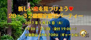 【和歌山の恋活パーティー】SHIAN'S PARTY主催 2017年1月31日
