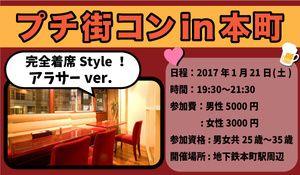 【本町のプチ街コン】西岡 和輝主催 2017年1月21日