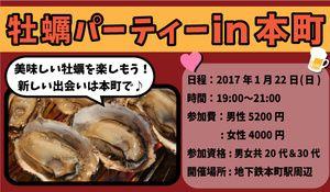 【本町のプチ街コン】西岡 和輝主催 2017年1月22日