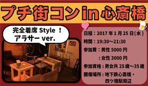 【心斎橋のプチ街コン】西岡 和輝主催 2017年1月25日