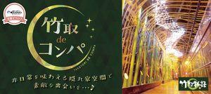 【梅田のプチ街コン】街コンジャパン主催 2017年1月17日
