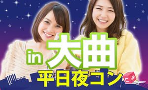 【秋田県その他のプチ街コン】合同会社DreamNet主催 2017年1月26日