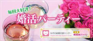 【長野の婚活パーティー・お見合いパーティー】株式会社ファイン主催 2017年1月27日
