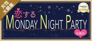 【横浜駅周辺の恋活パーティー】街コンジャパン主催 2017年1月30日