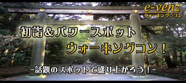 1月12日(木)★20代限定企画★新年!神宮パワースポット初詣ウォーキングコン!