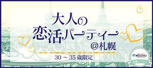 【札幌市内その他の恋活パーティー】街コンジャパン主催 2017年1月24日