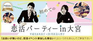 【さいたま市内その他の恋活パーティー】街コンジャパン主催 2017年2月19日