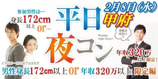 【甲府のプチ街コン】街コンmap主催 2017年2月8日