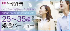 【新宿の婚活パーティー・お見合いパーティー】シャンクレール主催 2017年2月26日