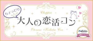【大宮のプチ街コン】街コンジャパン主催 2017年2月25日