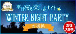 【横浜駅周辺の恋活パーティー】街コンジャパン主催 2017年1月23日