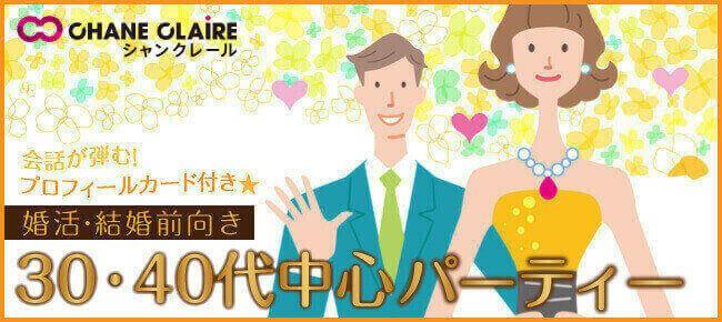 【新宿の婚活パーティー・お見合いパーティー】シャンクレール主催 2017年2月28日