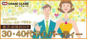 【新宿の婚活パーティー・お見合いパーティー】シャンクレール主催 2017年2月24日
