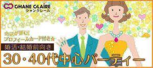 【新宿の婚活パーティー・お見合いパーティー】シャンクレール主催 2017年2月25日