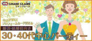 【新宿の婚活パーティー・お見合いパーティー】シャンクレール主催 2017年2月19日
