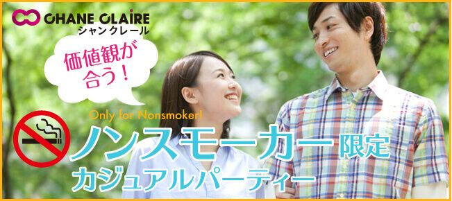 【日本橋の婚活パーティー・お見合いパーティー】シャンクレール主催 2017年2月28日