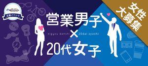 【有楽町の恋活パーティー】街コンジャパン主催 2017年1月21日