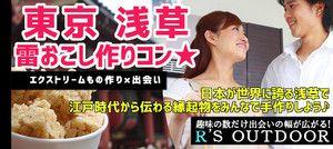 【浅草のプチ街コン】R`S kichen主催 2017年1月22日