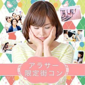 【秋田のプチ街コン】名古屋東海街コン主催 2017年1月28日