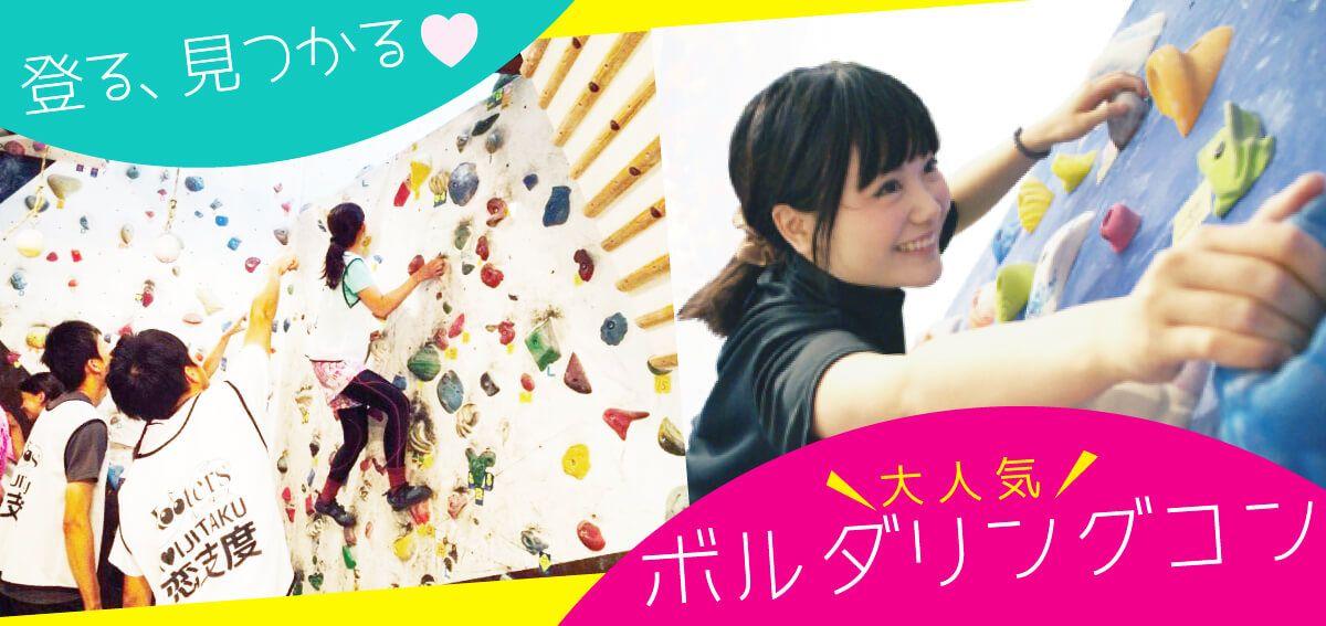 1.22(日)人気のボルダリングコン!!【友活×恋活】初心者も大歓迎☆in大宮