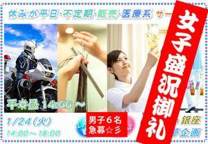 【銀座のプチ街コン】東京夢企画主催 2017年1月24日