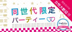 【銀座の恋活パーティー】街コンジャパン主催 2017年1月22日