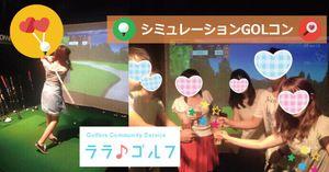 【名古屋市内その他のプチ街コン】ララゴルフ主催 2017年1月21日