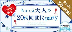 【銀座のプチ街コン】街コンジャパン主催 2017年1月22日