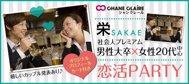 【栄の恋活パーティー】シャンクレール主催 2017年2月1日