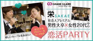 【栄の恋活パーティー】シャンクレール主催 2017年2月22日
