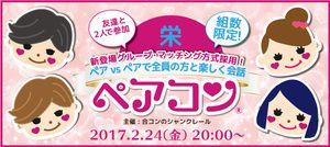 【栄のプチ街コン】シャンクレール主催 2017年2月24日