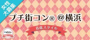 【横浜駅周辺のプチ街コン】街コンジャパン主催 2017年1月21日