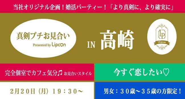 【2月20日(月)プチ】今すぐ恋したい!30〜35歳!1年以内結婚を前提のパーティー!in高崎
