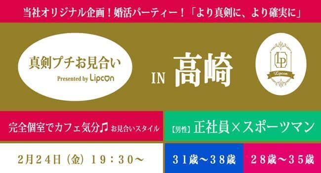 【2月24日(金)プチ】スポーツマン男性!男31〜38女28〜35歳!1年以内結婚を前提のパーティー!in高崎