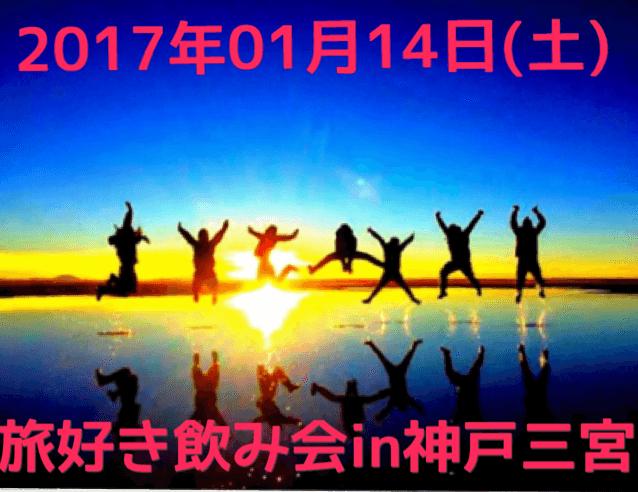 【三宮・元町の恋活パーティー】株式会社SSB主催 2017年1月14日