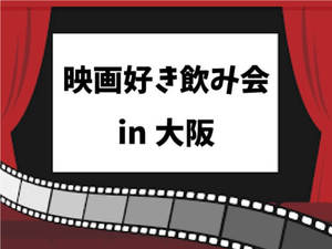 【福島の恋活パーティー】株式会社SSB主催 2017年1月20日