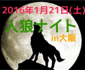【福島の恋活パーティー】株式会社SSB主催 2017年1月21日