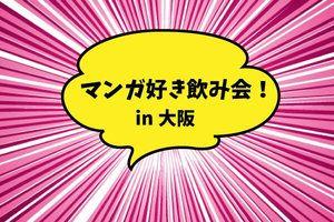 【福島の恋活パーティー】株式会社SSB主催 2017年1月27日