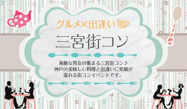 【三宮・元町のプチ街コン】株式会社SSB主催 2017年1月29日