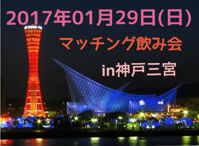 【三宮・元町の恋活パーティー】株式会社SSB主催 2017年1月29日