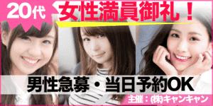【長野のプチ街コン】キャンキャン主催 2017年1月21日